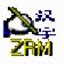 自然码输入系统2000