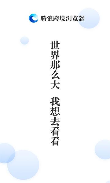 腾浪2020注册白菜网址大全安卓版截图