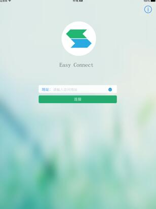 EasyConnect ipad版截图