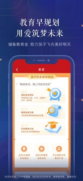 中国银河证券双子星行情交易系统