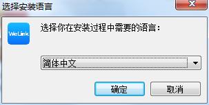 华为云WeLink截图