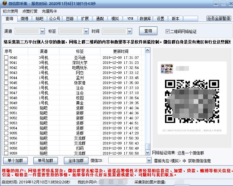 集微社微信群采集软件