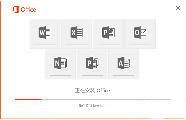 Office 2016截图