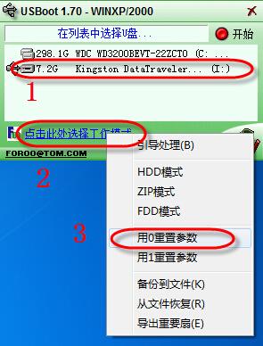 USBoot(U盘启动盘制作白菜注册送网址大全2020)截图