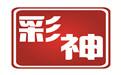 彩神重庆时时彩平刷五星独胆计划软件