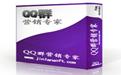 QQ群营销软件
