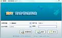 蓝灯财务软件
