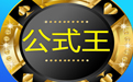 公式王重庆时时彩后三计划软件
