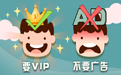 视频VIP助手