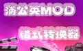 蒲公英MOD格式转换器
