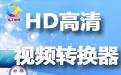 凡人HD高清视频转换器