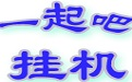 中国检察教育培训网络学院学习辅助挂机程序