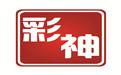 彩神北京賽車PK10