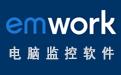 EMwork电脑监控软件
