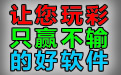 广东11选5计划软件