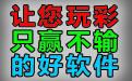 广东快乐十分计划软件