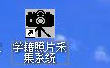 学籍照片采集系统增强版