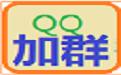易加王QQ自動加群搜群工具