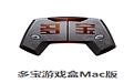 多宝游戏盒MAC版