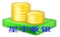 星宇超市收银软件U盘绿色版