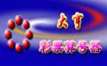 大亨广西11选5高级算号器