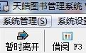 天皓图书管理系统