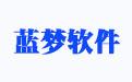 蓝梦监控录像恢复软件