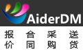 爱德(AiderDM)报价合同采购送货管理系统