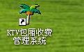 KTV包厢收费管理系统软件