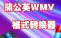 蒲公英WMV格式转换器