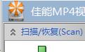佳能MP4视频恢复程序