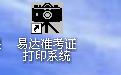 易达准考证打印照片采集系统