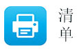 销售货物或者提供应税劳务清单打印软件