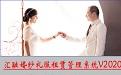 汇融婚纱礼服租赁管理系统软件