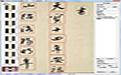 书法E站_书法范字分割器