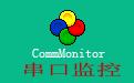 CommMonitor串口监控工具