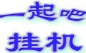 宁夏干部教育培训网络学院挂机学习小程序