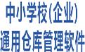 中小学校(企业)通用仓库管理