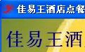 佳易王酒店餐饮点餐免安装免费培训版