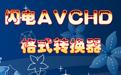 闪电AVCHD格式转换器