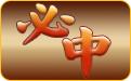 必中江苏吉林快三全能版计划