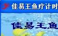 佳易王鱼疗计时计费系统免安装版