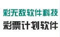 重庆时时彩计划软件