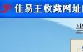 佳易王收藏网址网页地址管理软件工具