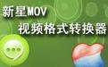 新星MOV视频格式转换器