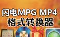 闪电MPG MP4格式转换器