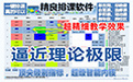 jPK精良排课软件绿色版(自动排课系统)