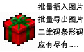 Excel插件 Excel图片百宝箱