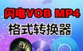 闪电VOB MP4格式转换器