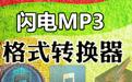 闪电MP3格式转换器